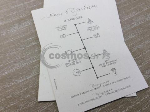 Προσκλητήριο γάμου WEDDING PLAN - Γ2025 - <p>Μοντέρνο οικονομικό προσκλητήριο γάμου από οικολογικά χαρτιά.</p>...