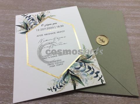 Προσκλητήριο γάμου ΤΡΙΠΤΥΧΟ - Γ2026 - <p>Μοντέρνο προσκλητήριο γάμου κασετίνα.</p>...