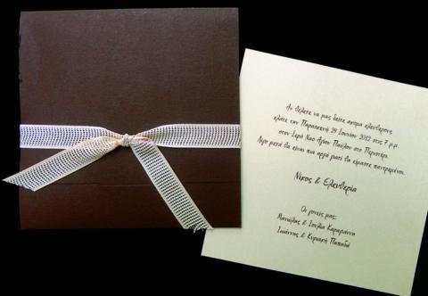 Προσκλητήριο γάμου -Γ1206 - <p>Τετράγωνος κουμπωτός καφέ φάκελος με κρεμ κάρτα και κρεμ φιλτιρέ κορδέλα.</p>...