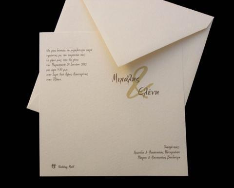 Προσκλητήρια γάμου -Γ1350 - <p>Οικονομικό εκρού προσκλητήριο.</p>...