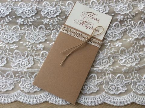 Προσκλητήρια γάμου 2018 -Γ1805 - <p>Συρταρωτό προσκλητήριο γάμου από οικολογικά χαρτιά, σε πολύ ελκυστική τιμή!</p>...