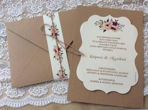 Προσκλητήρια γάμου 2018 -Γ1813 - <p>Ιδιαίτερο προσκλητήριο γάμου από οικολογικό χαρτί, διπλή κάρτα και φλοράλ στοιχεία!</p>...