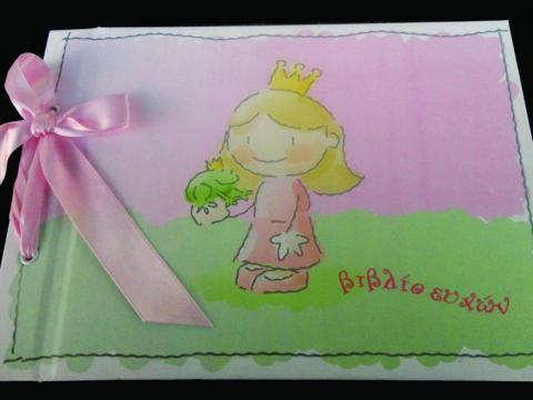 Βιβλία Ευχών Βάπτισης -Πριγκίπισσα - <p>Βιβλίο ευχών βάπτισης με θέμα την πριγκίπισσα.</p>...