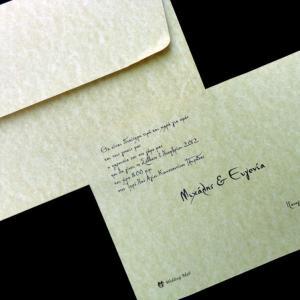 Προσκλητήριο γάμου -Γ1203 - <p>Φάκελος και κάρτα από χαρτί τύπου περγαμηνής.</p>...