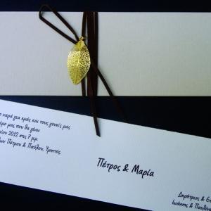 Προσκλητήριο γάμου -Γ1212 - <p>Μακρόστενος κρεμ φάκελος με κομψό δέσιμο από καφέ σουέτ κορδόνι και χρυσό φυλλαράκι.</p>...