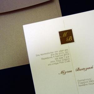 Προσκλητήριο γάμου -Γ1226 - <p>Σοκολατί περλέ φάκελος 17x17cm. και κρεμ μεταλιζέ κάρτα.</p>...