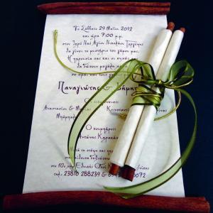 Προσκλητήριο γάμου -πάπυρος κανέλες - <p>Μοναδικό κι αρχοντικό προσκλητήριο πάπυρος με κανέλες στις ακρές.</p>...