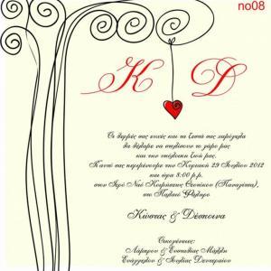 Οικονομικό προσκλητήριο γάμου -κρεμαστή καρδιά -  - Χονδρκή Πώληση, Προσκλητήρια Χονδρική, Βιβλία Ευχών Χονδρική, Προσκλητήρια Γάμου Χονδρική, Προσκλητήρια Βάπτισης Χονδρική - Cosmos Arts Προσκλητήρια Χονδρική & Βιβλία Ευχων Χονδρική - Στην Cosmos Arts παρέχουμε Προσκλητήρια Χονδρικής Πώλησης, Προσκλητήρια Γάμου Χονδρική, Προσκλητήρια Βάπτισης Χονδρική, Βιβλία Ευχών Χονδρική, Βιβλία Ευχών Γάμου Χονδρική, Βιβλία Ευχών Βάπτισης Χονδρική. Θα μας βρείτε Σοφοκλέους 7, Περιστέρι, 12134 Αθήνα, 210 5789080.