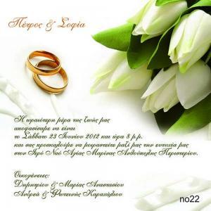 Οικονομικό προσκλητήριο γάμου -white roses -  - Χονδρκή Πώληση, Προσκλητήρια Χονδρική, Βιβλία Ευχών Χονδρική, Προσκλητήρια Γάμου Χονδρική, Προσκλητήρια Βάπτισης Χονδρική - Cosmos Arts Προσκλητήρια Χονδρική & Βιβλία Ευχων Χονδρική - Στην Cosmos Arts παρέχουμε Προσκλητήρια Χονδρικής Πώλησης, Προσκλητήρια Γάμου Χονδρική, Προσκλητήρια Βάπτισης Χονδρική, Βιβλία Ευχών Χονδρική, Βιβλία Ευχών Γάμου Χονδρική, Βιβλία Ευχών Βάπτισης Χονδρική. Θα μας βρείτε Σοφοκλέους 7, Περιστέρι, 12134 Αθήνα, 210 5789080.