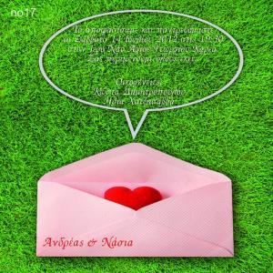 Οικονομικό προσκλητήριο γάμου -έχεις γράμμα -  - Χονδρκή Πώληση, Προσκλητήρια Χονδρική, Βιβλία Ευχών Χονδρική, Προσκλητήρια Γάμου Χονδρική, Προσκλητήρια Βάπτισης Χονδρική - Cosmos Arts Προσκλητήρια Χονδρική & Βιβλία Ευχων Χονδρική - Στην Cosmos Arts παρέχουμε Προσκλητήρια Χονδρικής Πώλησης, Προσκλητήρια Γάμου Χονδρική, Προσκλητήρια Βάπτισης Χονδρική, Βιβλία Ευχών Χονδρική, Βιβλία Ευχών Γάμου Χονδρική, Βιβλία Ευχών Βάπτισης Χονδρική. Θα μας βρείτε Σοφοκλέους 7, Περιστέρι, 12134 Αθήνα, 210 5789080.