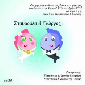 Οικονομικό προσκλητήριο γάμου -μην ψαρώνεις -  - Χονδρκή Πώληση, Προσκλητήρια Χονδρική, Βιβλία Ευχών Χονδρική, Προσκλητήρια Γάμου Χονδρική, Προσκλητήρια Βάπτισης Χονδρική - Cosmos Arts Προσκλητήρια Χονδρική & Βιβλία Ευχων Χονδρική - Στην Cosmos Arts παρέχουμε Προσκλητήρια Χονδρικής Πώλησης, Προσκλητήρια Γάμου Χονδρική, Προσκλητήρια Βάπτισης Χονδρική, Βιβλία Ευχών Χονδρική, Βιβλία Ευχών Γάμου Χονδρική, Βιβλία Ευχών Βάπτισης Χονδρική. Θα μας βρείτε Σοφοκλέους 7, Περιστέρι, 12134 Αθήνα, 210 5789080.