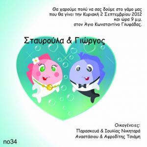 Οικονομικό προσκλητήριο γάμου -ψαρωμένη αγάπη -  - Χονδρκή Πώληση, Προσκλητήρια Χονδρική, Βιβλία Ευχών Χονδρική, Προσκλητήρια Γάμου Χονδρική, Προσκλητήρια Βάπτισης Χονδρική - Cosmos Arts Προσκλητήρια Χονδρική & Βιβλία Ευχων Χονδρική - Στην Cosmos Arts παρέχουμε Προσκλητήρια Χονδρικής Πώλησης, Προσκλητήρια Γάμου Χονδρική, Προσκλητήρια Βάπτισης Χονδρική, Βιβλία Ευχών Χονδρική, Βιβλία Ευχών Γάμου Χονδρική, Βιβλία Ευχών Βάπτισης Χονδρική. Θα μας βρείτε Σοφοκλέους 7, Περιστέρι, 12134 Αθήνα, 210 5789080.