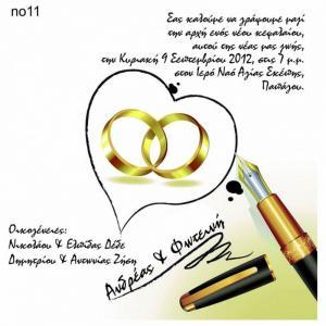 Οικονομικό προσκλητήριο γάμου -υπογράφουμε την αγάπη μας -  - Χονδρκή Πώληση, Προσκλητήρια Χονδρική, Βιβλία Ευχών Χονδρική, Προσκλητήρια Γάμου Χονδρική, Προσκλητήρια Βάπτισης Χονδρική - Cosmos Arts Προσκλητήρια Χονδρική & Βιβλία Ευχων Χονδρική - Στην Cosmos Arts παρέχουμε Προσκλητήρια Χονδρικής Πώλησης, Προσκλητήρια Γάμου Χονδρική, Προσκλητήρια Βάπτισης Χονδρική, Βιβλία Ευχών Χονδρική, Βιβλία Ευχών Γάμου Χονδρική, Βιβλία Ευχών Βάπτισης Χονδρική. Θα μας βρείτε Σοφοκλέους 7, Περιστέρι, 12134 Αθήνα, 210...