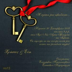 οικονομικό προσκλητήριο γάμου golden keys -3 -  - Χονδρκή Πώληση, Προσκλητήρια Χονδρική, Βιβλία Ευχών Χονδρική, Προσκλητήρια Γάμου Χονδρική, Προσκλητήρια Βάπτισης Χονδρική - Cosmos Arts Προσκλητήρια Χονδρική & Βιβλία Ευχων Χονδρική - Στην Cosmos Arts παρέχουμε Προσκλητήρια Χονδρικής Πώλησης, Προσκλητήρια Γάμου Χονδρική, Προσκλητήρια Βάπτισης Χονδρική, Βιβλία Ευχών Χονδρική, Βιβλία Ευχών Γάμου Χονδρική, Βιβλία Ευχών Βάπτισης Χονδρική. Θα μας βρείτε Σοφοκλέους 7, Περιστέρι, 12134 Αθήνα, 210 5789080.