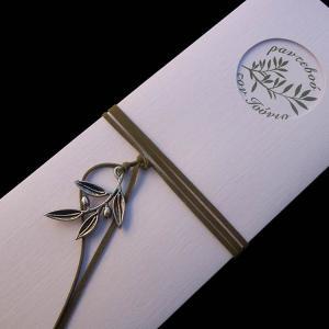 Προσκλητήρια γάμου -Γ1323 - <p>Διαχρονικό προσκλητήριο με θέμα την ελιά, φάκελο, με ματιέρα, από λευκό χαρτί με υφή υφάσματος και αξεσουάρ ελιά.</p>...
