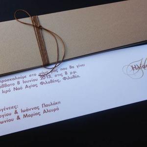 Προσκλητήρια γάμου -Γ1333 - <p>Μακρόστενο περλέ προσκλητήριο σε σοκολά αποχρώσεις.</p>...