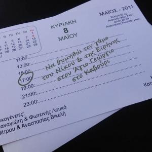 Προσκλητήρια γάμου -Γ1352 - <p>Οικονομικό προσκλητήριο ημερολόγιο.</p>...