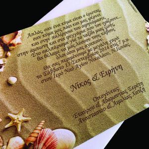 Προσκλητήριο Γάμου -Γ1452 - <p>Καλοκαιρινό προσκλητήριο γάμου 13x18cm.  Tip: Best Price!</p>...