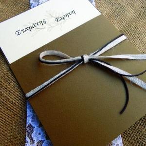 Προσκλητήριο Γάμου Vintage -Γ1534 - <p>Ιδιαίτερο συρταρωτό προσκλητήριο γάμου από ματ χαρτί σε γήινες αποχρώσεις και δέσιμο από λεπτή λινάτσα και καφέ κορδόνι.</p>...