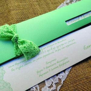 Προσκλητήρια Γάμου -Γ1541 - <p>Ιδιαίτερο προσκλητήριο γάμου με βεραμάν φάκελο δερματίνης και δαντέλα.</p>...