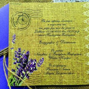 Προσκλητήρια Γάμου Λεβάντα -Γ1544 - <p>Προσκλητήριο γάμου από οικολογικό χαρτί, γήινες ρομαντικές αποχρώσεις, θέμα λεβάντας τυπωμένο σε  ;λινάτσα ;.</p>...