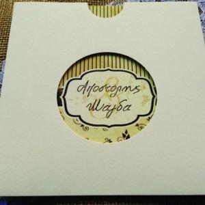 Vintage Προοσκλητήρια Γάμου -Γ1560 - <p>Τετράγωνο συρταρωτό βίνταζ προσκλητήριο γάμου σε γήινεςαποχρώσεις.</p>...