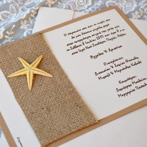 Προσκλητήρια γάμου καλοκαιρινά -Γ1704 - <p>Καλοκαιρινό προσκλητήριο γάμου από οικολογικό χαρτί με λινάτσα και αστερία !</p>...