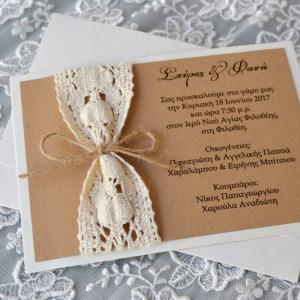 Προσκλητήρια γάμου 2017 -Γ1741 - <p>Προσκλητήριο γάμου από οικολογικό χαρτί , με ιδιαίτερο δέσιμο από βαμβακερή δαντέλα!</p>...