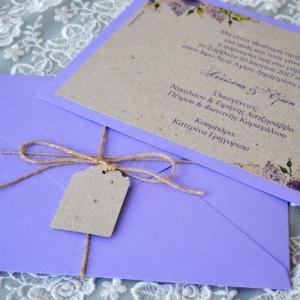 Προσκλητήρια γάμου 2017 -Γ1745 - <p>Προσκλητήριο γάμου από οικολογικό χαρτί στο χρώμα της λεβάντας!</p>...