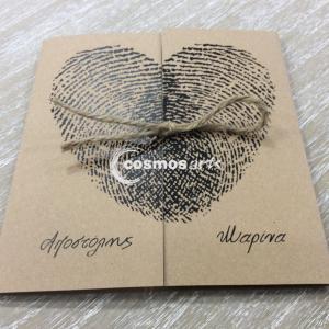 Προσκλητήριο γάμου ΔΑΚΤΥΛΙΚΑ ΑΠΟΤΥΠΩΜΑΤΑ - Γ1824 - <p>Τρίπτυχο προσκλητήριο γάμου με τα δακτυλικά αποτυπώματα σε οικολογικό χαρτί.</p>...