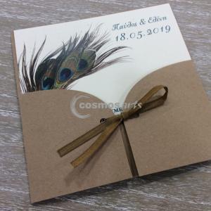Προσκλητήριο γάμου ΠΑΓΩΝΙ - Γ1901 - <p>Προσκλητήριο γάμου με θέμα το παγώνι σε οικολογικό χαρτί</p>...