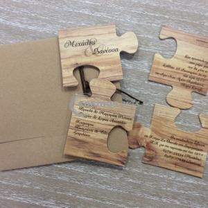 Προσκλητήριο γάμου PUZZLE WOOD - Γ1904 - <p>Ιδιαίτερο προσκλητήριο γάμου puzzle! tip: Φτιάχτε στο ίδιο θέμα το δικό σας βιβλίο ευχών, την μπομπονιέρα, το σουβέρ και το σουπλά</p>...