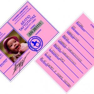 Προσκλητήρια βάπτισης κορίτσι -Β1201 ταυτότητα - <p>Πρωτότυπο προσκλητήριο βάπτισης ταυτότητα με την πραγματική φωτογραφία της μπέμπας σας.</p>...