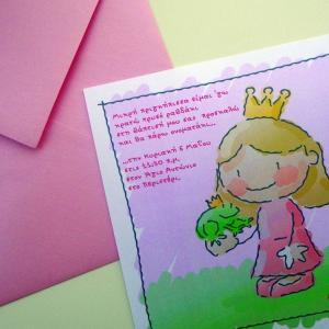 Προσκλητήρια βάπτισης κορίτσι -Β1219 μικρή πριγκίπισσα βατραχάκι - <p>Η πριγκίπισσα  ;φιλάει ; τον βάτραχό της σε ένα ρομαντικό ιριδίζον προσκλητήριο βάπτισης.    Tip: Σας το προτείνουμε και για δίδυμα!</p>...