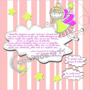 Προσκλητήρια βάπτισης κορίτσι -Β1221 νεράιδα - <p>Ιριδίζον τετράγωνο προσκλητήριο βάπτισης με  ;ονειρικό ; σχέδιο με θέμα τη νεράιδα.    Tip: Μπορείτε να το συνδυάσετε με ροζ, φούξια ή λευκό φάκελο μεταλιζέ.</p>...