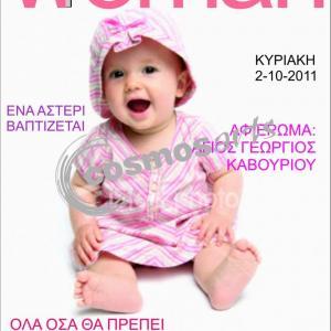 Προσκλητήρια βάπτισης κορίτσι -Β1225 εξώφυλλο - <p>Πρωτότυπο προσκλητήριο βάπτισης εξώφυλλο περιοδικού.</p>...