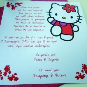 Προσκλητήρια βάπτισης κορίτσι -Β1237 hello Kitty - <p>Τετράγωνο μονόκαρτο ιριδίζον προσκλητήριο με θέμα  ;hello Kitty ; σε εντυπωσιακό φάκελο δερματίνης  ;nature ;.</p>...