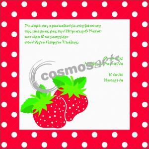 Προσκλητήρια βάπτισης κορίτσι -Β1238 φράουλα - <p>Τετράγωνο ιριδίζον προσκλητήριο με θέμα την φράουλα σε ιδιαίτερο φάκελο δερματίνης  ;nature strawberry ;.</p>...