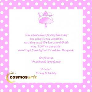 Προσκλητήρια βάπτισης κορίτσι -Β1241 ροζ πουά - <p>Τετράγωνο 15x15cm. ροζ πουά προσκλητήριο.</p>...