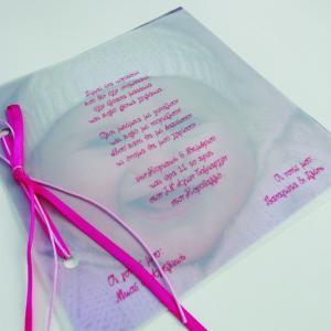 Προσκλητήρια βάπτισης κορίτσι -Β1245 - <p>Πρωτότυπο προσκλητήριο βάπτισης με κείμενο σε ριζόχαρτο δεμένο σε φωτογραφία της  ;μπέμπας ; σας.</p>...
