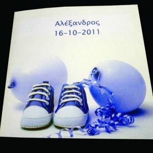 Προσκλητήριο βάπτισης All Stars -Β1293 - <p>Δίπτυχο προσκλητήριο με μοντέρνο θέμα παιδικά  ;σταράκια ;.</p>...