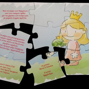 Προσκλητήρια βάπτισης παζλ -πριγκίπισσα βατραχάκι - <p>Μοναδικό προσκλητήριο βάπτισης παζλ, με θέμα την πριγκίπισσα.</p>...