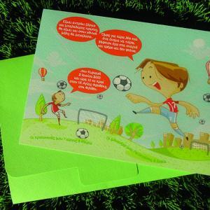 Προσκλητήρια βάπτισης -Β1360 - <p>Μικρός ποδοσφαιριστής.    Tip: Ενημερωθείτε για τις οικονομικότερες εκδοχές του!</p>...