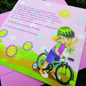 Προσκλητήριο Βάπτισης -Β1440 - <p>Τετράγωνο γκοφρέ προσκλητήριο με θέμα την μικρή ποδηλάτισσα.  Tip: Μπορεί να βγει και στην οικονομική σειρά!</p>...