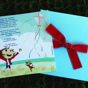 Προσκλητήριο Βάπτισης -Β1448 - <p>Γκοφρέ 20x20cm. προσκλητήριο με θέμα τον χαρταετό.  Tip: Μπορεί να βγει και στην οικονομική σειρά!</p>...