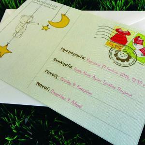 Προσκλητήριο Βάπτισης -B1465 carte postale - <p>Ιδιαίτερο προσκλητήριο με έξυπνο θέμα καρτ-ποστάλ!  Tip: Best Price!</p>...