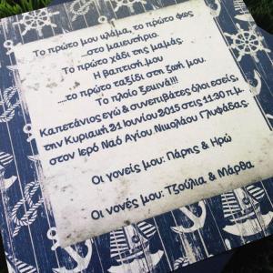 Προσκλητήρια Βάπτισης -Β1511 - <p>Ναυτικό προσκλητήριο βάπτισης 16x16cm. σε blue navy κουμπωτό φάκελο.</p>...