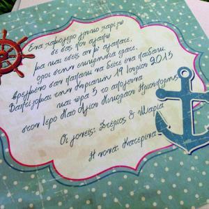 Προσκλητήρια Βάπτισης Vintage -Β1514 - <p>Βίνταζ ναυτικό προσκλητήριο βάπτισης σε φάκελο στο χρώμα της άμμου.</p>...