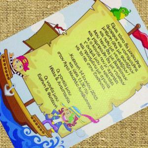 Προσκλητήρια Βάπτισης Πειρατής -Β1515 - <p>Προσκλητήριο βάπτισης 16x23cm. σε γκοφρέ κουμπωτό φάκελο και κάρτα με θέμα τους πειρατές.</p>...