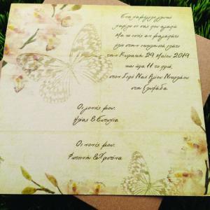 Προσκλητήρια Βάπτισης Vintage -Β1521 - <p>Βίνταζ προσκλητήριο βάπτισης σε ανακυκλωμένο φάκελο και κάρτα σε γήινες αποχρώσεις και θέμα την πεταλούδα.</p>...